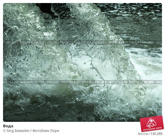 Вода, фото № 130289, снято 26 апреля 2005 г. (c) Serg Zastavkin / Фотобанк Лори