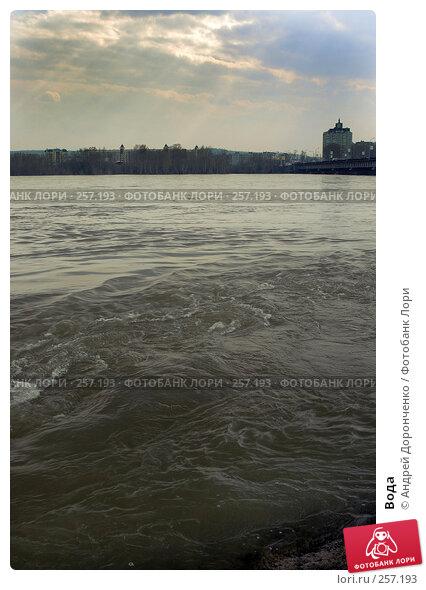 Вода, фото № 257193, снято 24 февраля 2017 г. (c) Андрей Доронченко / Фотобанк Лори