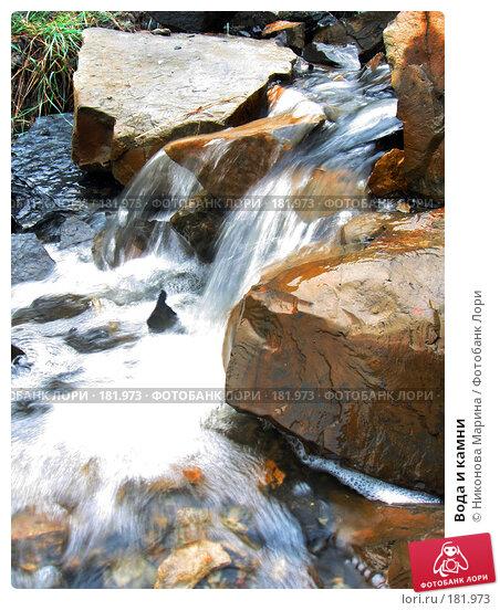 Купить «Вода и камни», фото № 181973, снято 26 мая 2007 г. (c) Никонова Марина / Фотобанк Лори