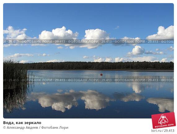 Купить «Вода, как зеркало», фото № 29413, снято 8 сентября 2004 г. (c) Александр Авдеев / Фотобанк Лори