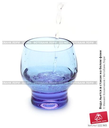 Вода льется в стакан на белом фоне, фото № 222965, снято 8 марта 2008 г. (c) Михаил Коханчиков / Фотобанк Лори