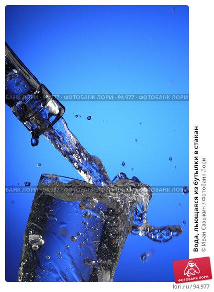 Вода, льющаяся из бутылки в стакан, фото № 94977, снято 1 декабря 2003 г. (c) Иван Сазыкин / Фотобанк Лори