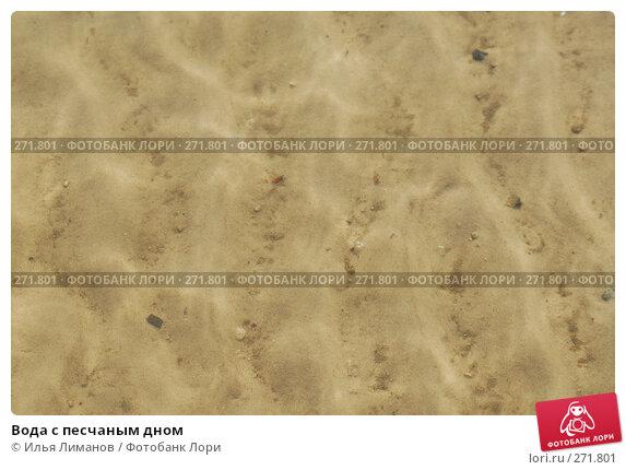 Вода с песчаным дном, фото № 271801, снято 12 мая 2007 г. (c) Илья Лиманов / Фотобанк Лори