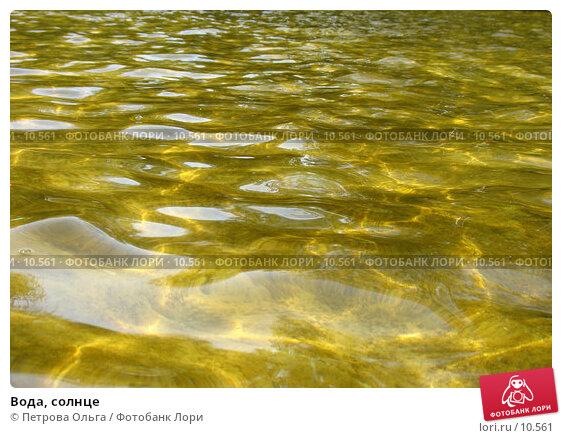 Вода, солнце, фото № 10561, снято 29 сентября 2006 г. (c) Петрова Ольга / Фотобанк Лори