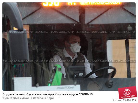 Купить «Водитель автобуса в маске при Коронавирусе COVID-19», эксклюзивное фото № 33480553, снято 3 апреля 2020 г. (c) Дмитрий Неумоин / Фотобанк Лори