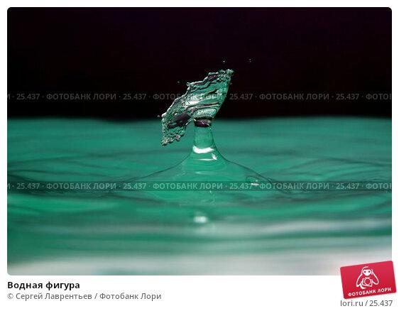 Водная фигура, фото № 25437, снято 29 мая 2017 г. (c) Сергей Лаврентьев / Фотобанк Лори