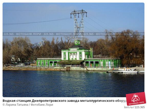 Водная станция Днепропетровского завода металлургического оборудования, фото № 223365, снято 9 марта 2008 г. (c) Ларина Татьяна / Фотобанк Лори