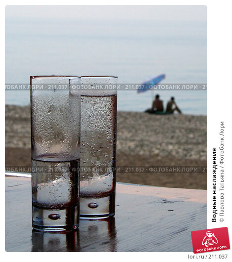 Водные наслаждения, фото № 211037, снято 5 сентября 2007 г. (c) Павлова Татьяна / Фотобанк Лори