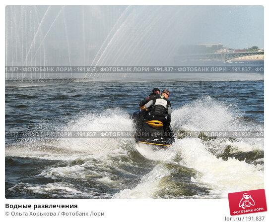 Водные развлечения, фото № 191837, снято 16 июня 2007 г. (c) Ольга Хорькова / Фотобанк Лори