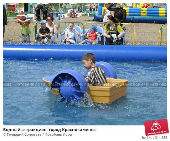 Водный аттракцион, город Краснокаменск, фото № 314685, снято 8 июня 2008 г. (c) Геннадий Соловьев / Фотобанк Лори