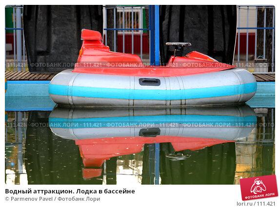 Водный аттракцион. Лодка в бассейне, фото № 111421, снято 28 октября 2007 г. (c) Parmenov Pavel / Фотобанк Лори