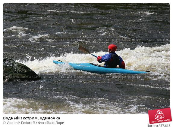 Водный экстрим, одиночка, фото № 57613, снято 24 июня 2007 г. (c) Vladimir Fedoroff / Фотобанк Лори