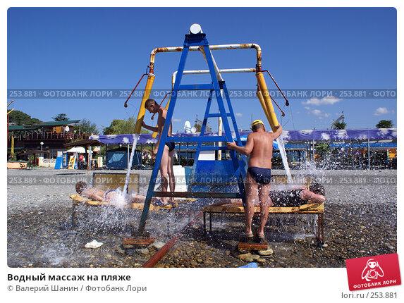 Водный массаж на пляже, фото № 253881, снято 20 сентября 2007 г. (c) Валерий Шанин / Фотобанк Лори