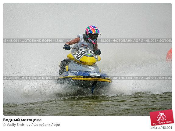 Купить «Водный мотоцикл», фото № 48001, снято 26 июня 2005 г. (c) Vasily Smirnov / Фотобанк Лори