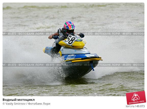 Водный мотоцикл, фото № 49073, снято 26 июня 2005 г. (c) Vasily Smirnov / Фотобанк Лори