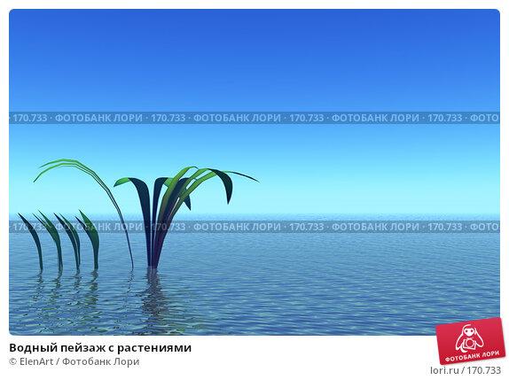 Водный пейзаж с растениями, иллюстрация № 170733 (c) ElenArt / Фотобанк Лори
