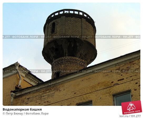 Водонапорная башня, фото № 191277, снято 26 апреля 2005 г. (c) Петр Бюнау / Фотобанк Лори