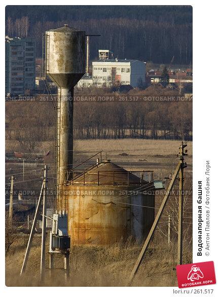 Водонапорная башня, фото № 261517, снято 27 марта 2008 г. (c) Антон Павлов / Фотобанк Лори