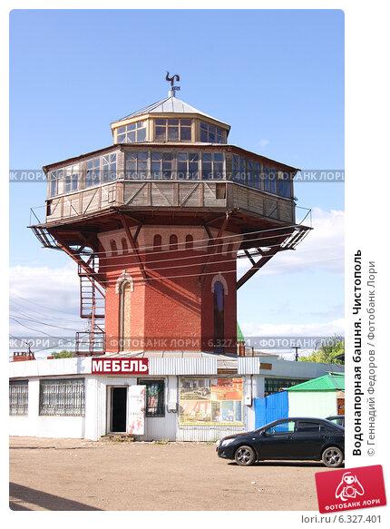Водонапорная башня. Чистополь, фото № 6327401, снято 24 августа 2014 г. (c) Геннадий Федоров / Фотобанк Лори