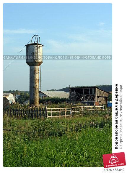 Водонапорная башня в деревне, фото № 88049, снято 15 августа 2007 г. (c) Сергей Лаврентьев / Фотобанк Лори