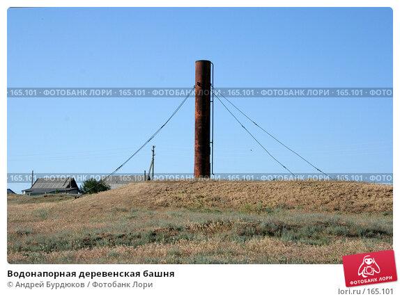 Водонапорная деревенская башня, фото № 165101, снято 26 мая 2007 г. (c) Андрей Бурдюков / Фотобанк Лори