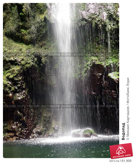 Водопад, эксклюзивное фото № 81909, снято 2 августа 2007 г. (c) Михаил Карташов / Фотобанк Лори