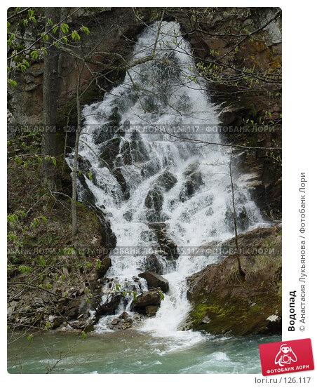 Водопад, фото № 126117, снято 1 мая 2006 г. (c) Анастасия Лукьянова / Фотобанк Лори