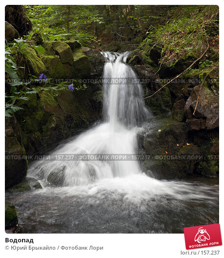 Водопад, фото № 157237, снято 25 мая 2017 г. (c) Юрий Брыкайло / Фотобанк Лори