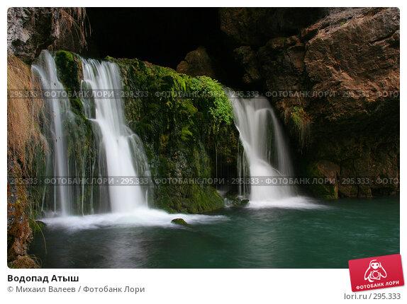 Водопад Атыш, фото № 295333, снято 22 сентября 2007 г. (c) Михаил Валеев / Фотобанк Лори