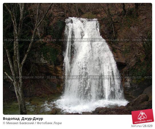 Водопад  Джур-Джур, фото № 28029, снято 9 апреля 2006 г. (c) Михаил Баевский / Фотобанк Лори