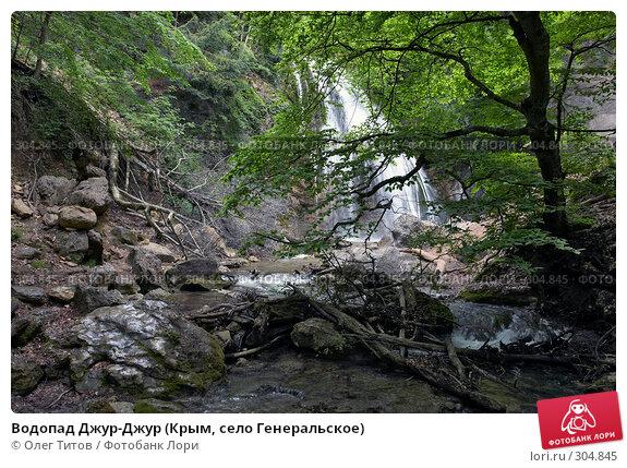 Водопад Джур-Джур (Крым, село Генеральское), фото № 304845, снято 23 мая 2008 г. (c) Олег Титов / Фотобанк Лори