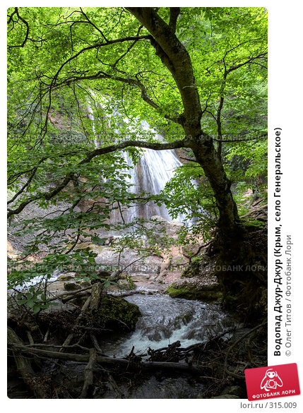 Водопад Джур-Джур (Крым, село Генеральское), фото № 315009, снято 27 октября 2016 г. (c) Олег Титов / Фотобанк Лори
