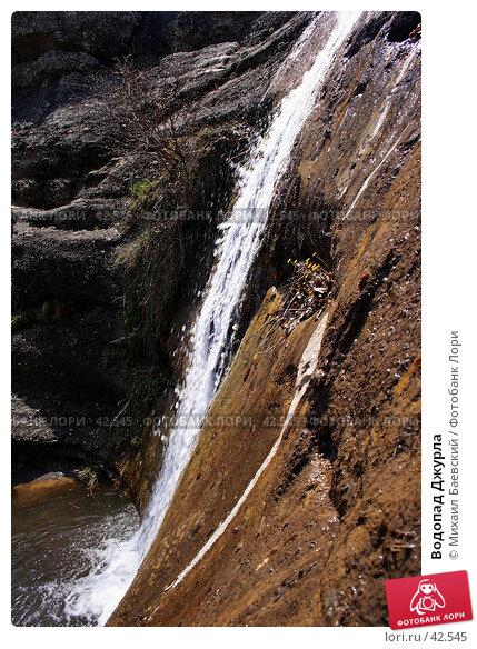 Купить «Водопад Джурла», фото № 42545, снято 5 мая 2007 г. (c) Михаил Баевский / Фотобанк Лори
