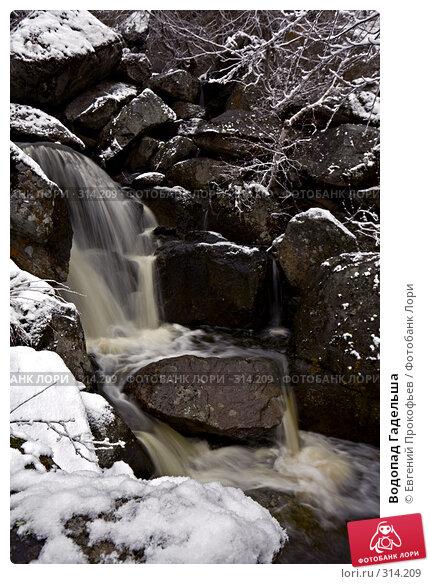 Водопад Гадельша, фото № 314209, снято 3 мая 2008 г. (c) Евгений Прокофьев / Фотобанк Лори
