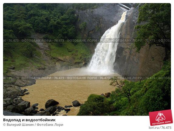 Водопад и водоотбойник, фото № 76473, снято 5 июня 2007 г. (c) Валерий Шанин / Фотобанк Лори