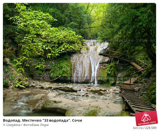 "Водопад. Местечко ""33 водопада"". Сочи, фото № 228589, снято 22 сентября 2006 г. (c) Liseykina / Фотобанк Лори"