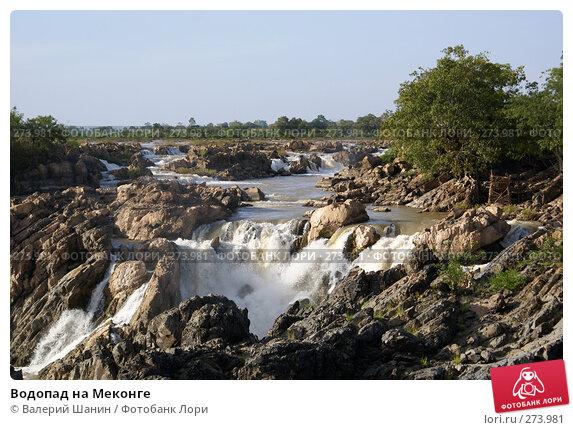 Водопад на Меконге, фото № 273981, снято 10 декабря 2007 г. (c) Валерий Шанин / Фотобанк Лори