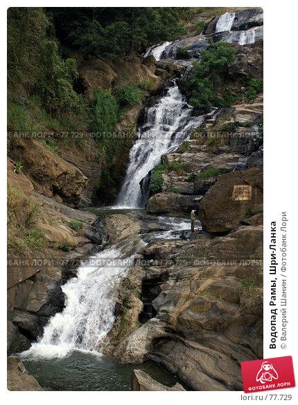 Водопад Рамы, Шри-Ланка, фото № 77729, снято 6 июня 2007 г. (c) Валерий Шанин / Фотобанк Лори