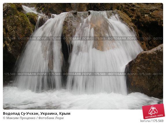 Водопад Су-Учхан, Украина, Крым, фото № 175569, снято 25 марта 2007 г. (c) Максим Проценко / Фотобанк Лори