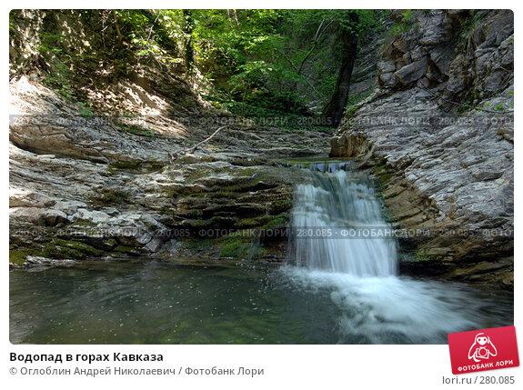Водопад в горах Кавказа, фото № 280085, снято 3 мая 2008 г. (c) Оглоблин Андрей Николаевич / Фотобанк Лори