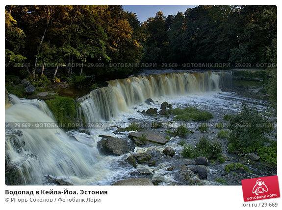 Водопад в Кейла-Йоа. Эстония, фото № 29669, снято 25 июля 2017 г. (c) Игорь Соколов / Фотобанк Лори