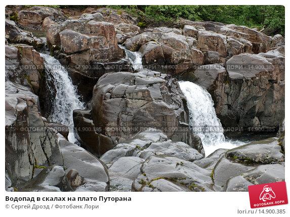 Купить «Водопад в скалах на плато Путорана», фото № 14900385, снято 29 июля 2011 г. (c) Сергей Дрозд / Фотобанк Лори