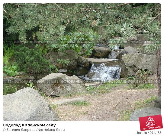 Водопад в японском саду, фото № 291185, снято 10 мая 2008 г. (c) Евгения Лаврова / Фотобанк Лори