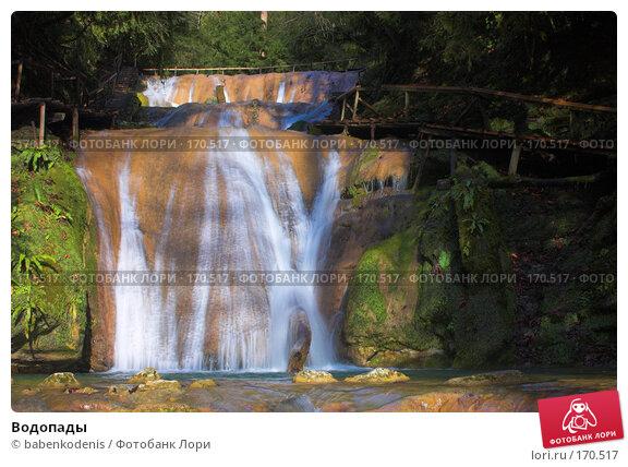 Водопады, фото № 170517, снято 5 января 2007 г. (c) Бабенко Денис Юрьевич / Фотобанк Лори