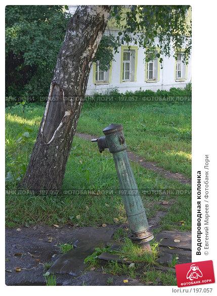 Купить «Водопроводная колонка», фото № 197057, снято 23 августа 2004 г. (c) Евгений Мареев / Фотобанк Лори