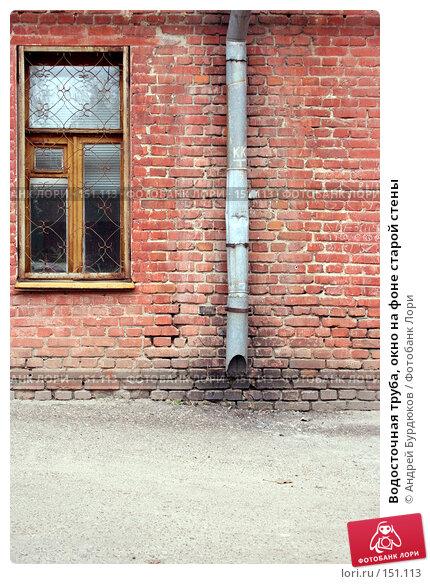 Купить «Водосточная труба, окно на фоне старой стены», фото № 151113, снято 11 апреля 2006 г. (c) Андрей Бурдюков / Фотобанк Лори