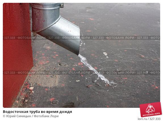 Водосточная труба во время дождя, фото № 327333, снято 20 апреля 2008 г. (c) Юрий Синицын / Фотобанк Лори