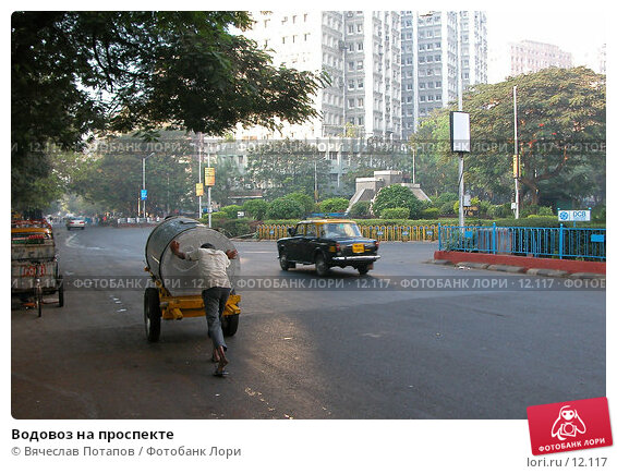 Водовоз на проспекте, фото № 12117, снято 7 декабря 2004 г. (c) Вячеслав Потапов / Фотобанк Лори