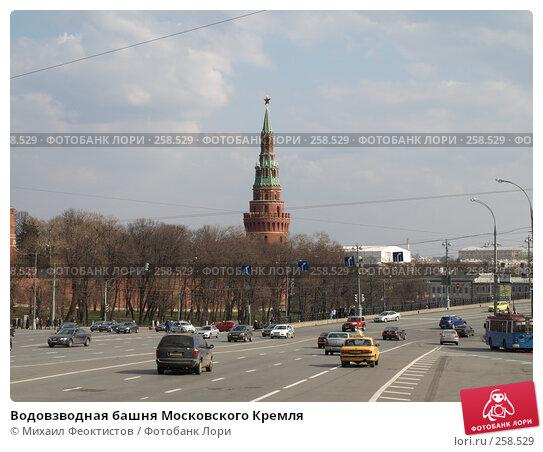 Водовзводная башня Московского Кремля, фото № 258529, снято 6 апреля 2008 г. (c) Михаил Феоктистов / Фотобанк Лори
