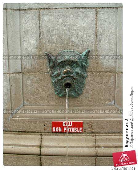 Воду не пить!, фото № 301121, снято 26 марта 2006 г. (c) Тарановский Д. / Фотобанк Лори